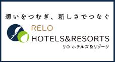 リロホテルズアンドリゾーツです。